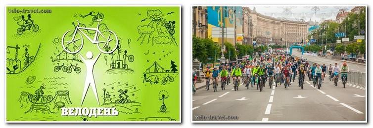Велодень 2015 – город Киев!
