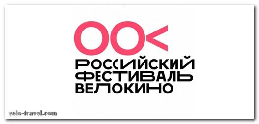 российский фестиваль фильмов - велокино