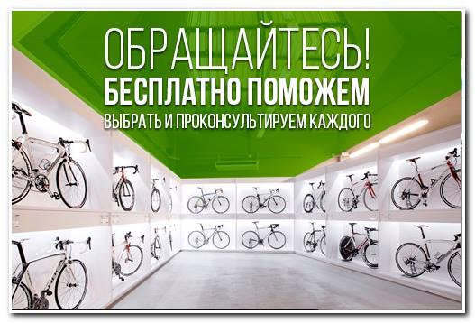 консультация по выбору велосипеда