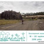 Встречайте МТБ марафон «Поліська Січ» 330км 2016!