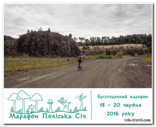 МТБ марафон «Поліська Січ»