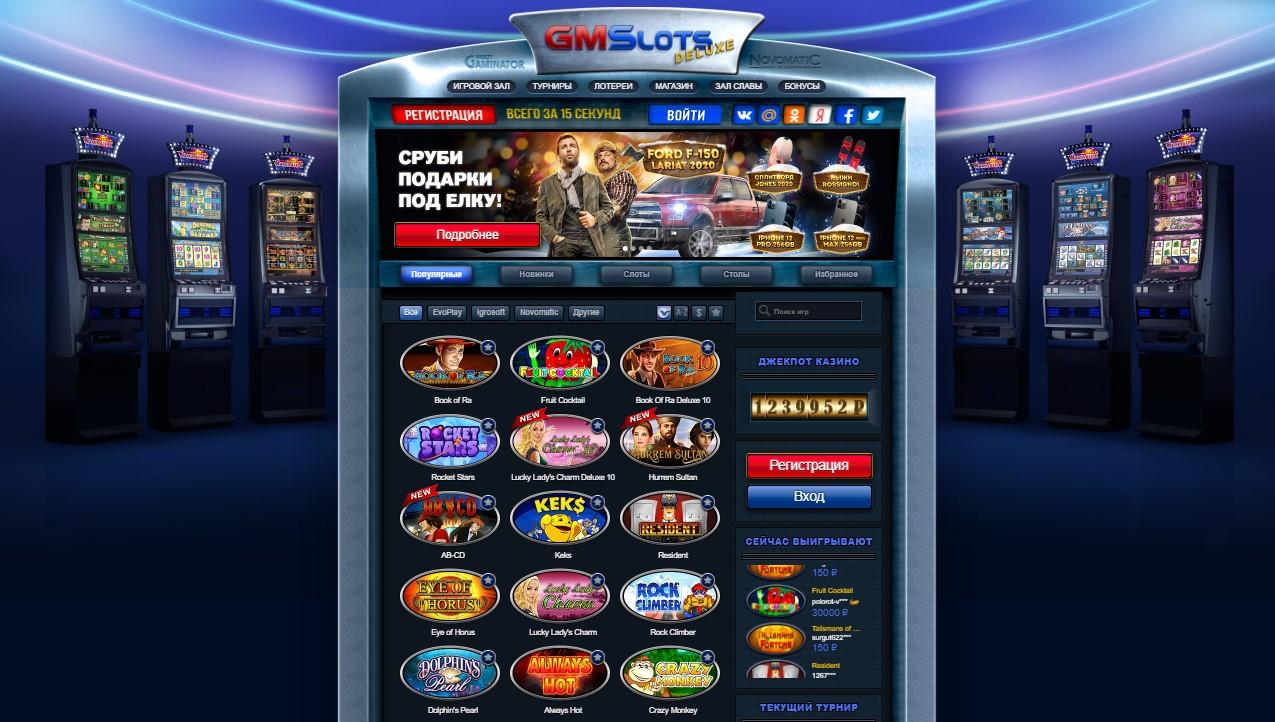 Онлайн-казино GMS Deluxe